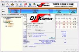 DiskGenius4.7.2专业版绿色破解版 数据恢复利器