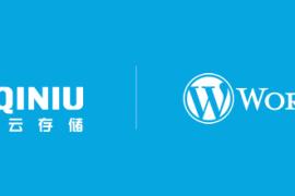 不要插件!轻松整合 WordPress 与七牛云存储 CDN 加速服务