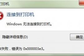 解决Win7添加网络打印机报错0x000003e3