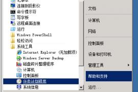 windows使用计划任务定时重新启动电脑