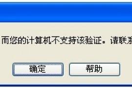 XP远程桌面连接2008提示:远程计算机需要网络级别身份验证,而您的计算机不支持该验证