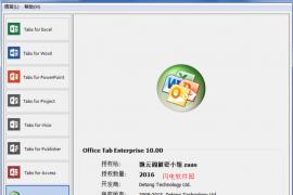 OfficeTabEnterprise13.10中文注册版企业版(含注册码)